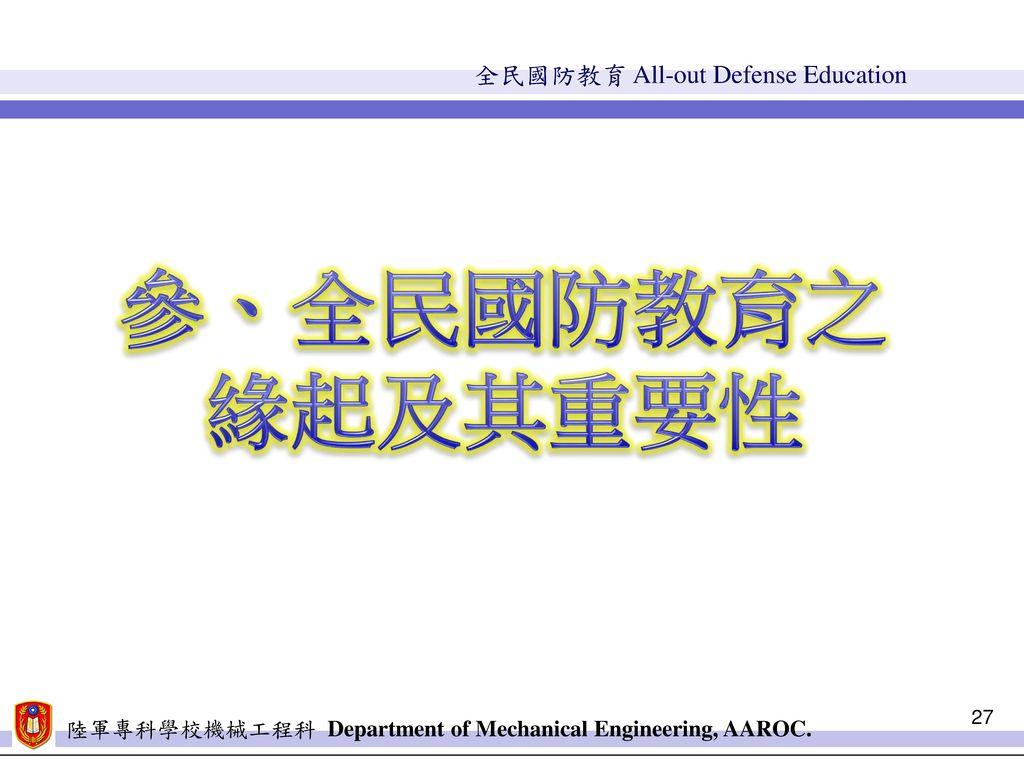 參、全民國防教育之 緣起及其重要性