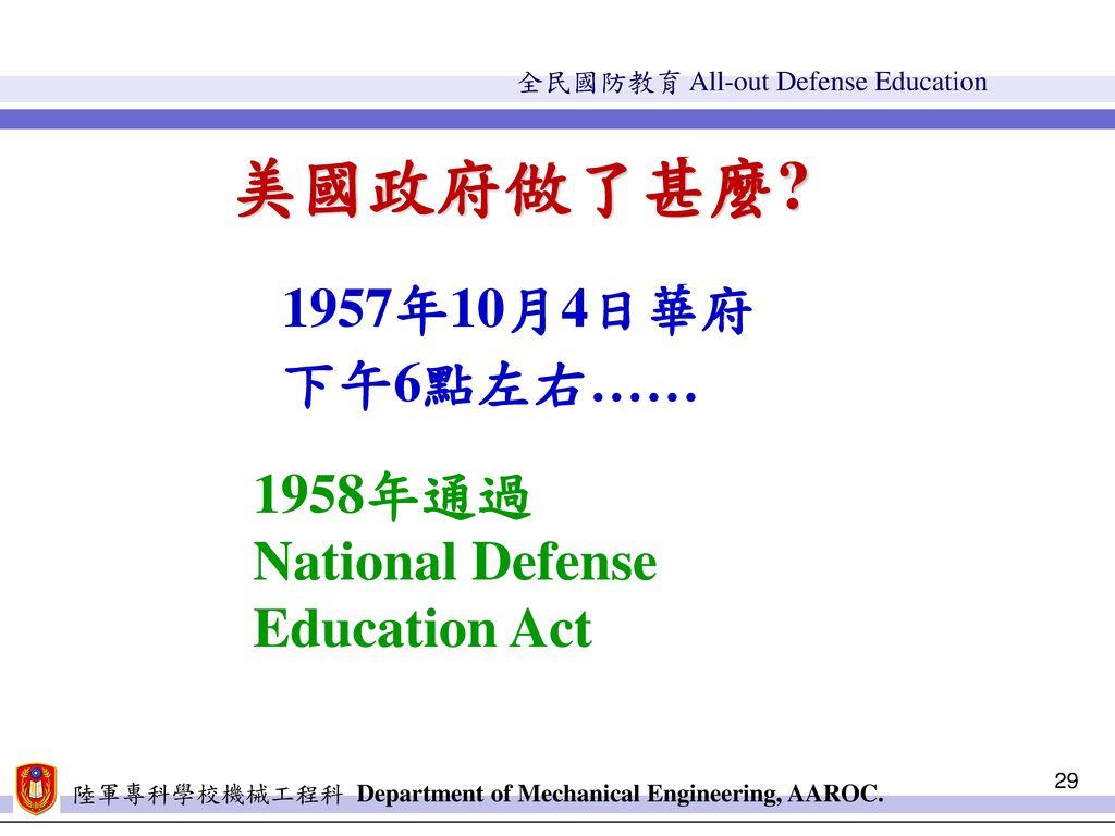 美國政府做了甚麼 1957年10月4日華府下午6點左右…… 1958年通過 National Defense Education Act