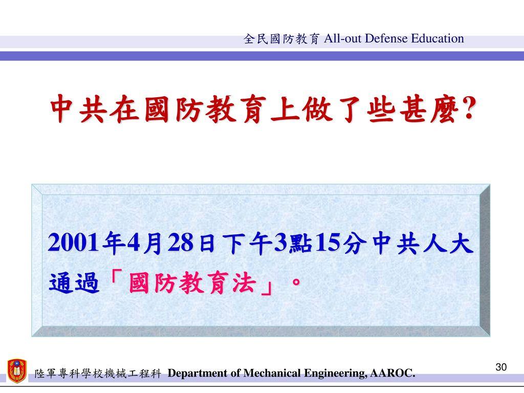 中共在國防教育上做了些甚麼 2001年4月28日下午3點15分中共人大通過「國防教育法」。