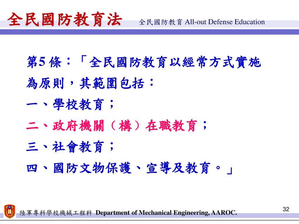 全民國防教育法 第5 條:「全民國防教育以經常方式實施為原則,其範圍包括: 一、學校教育; 二、政府機關﹙構﹚在職教育; 三、社會教育;