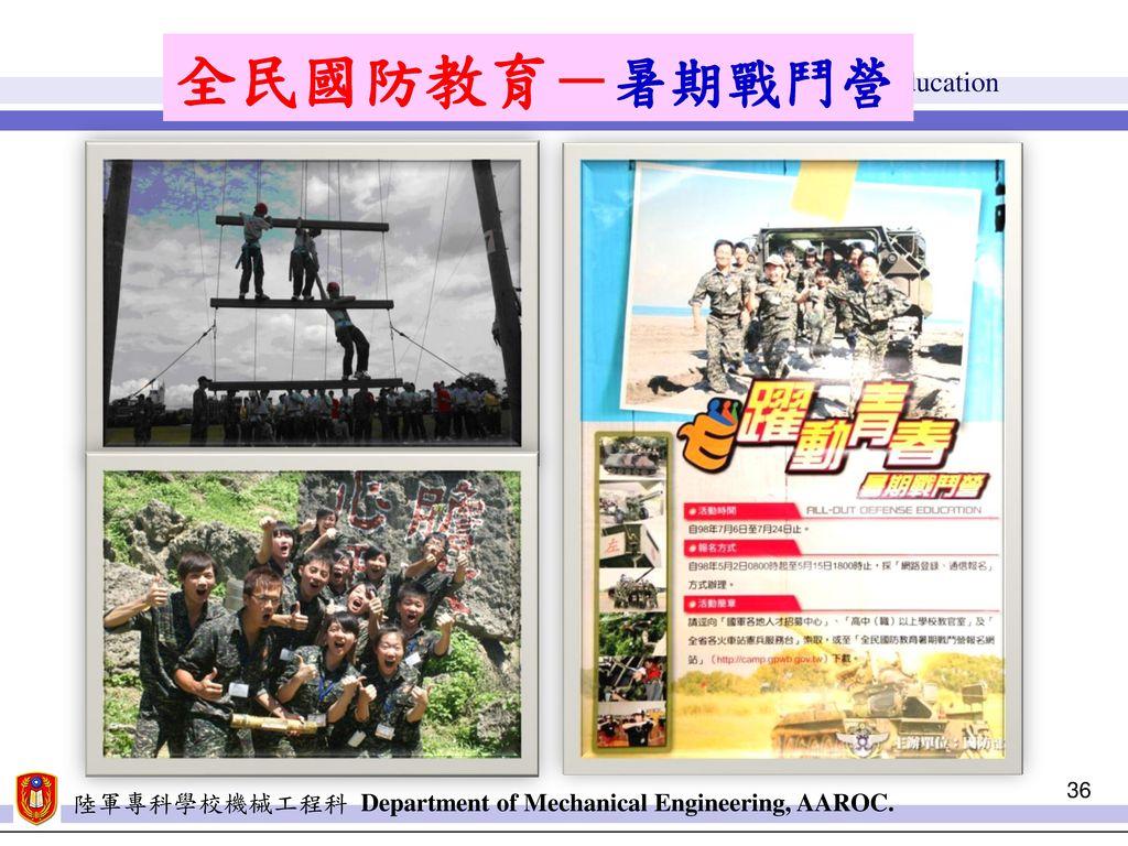 全民國防教育-暑期戰鬥營