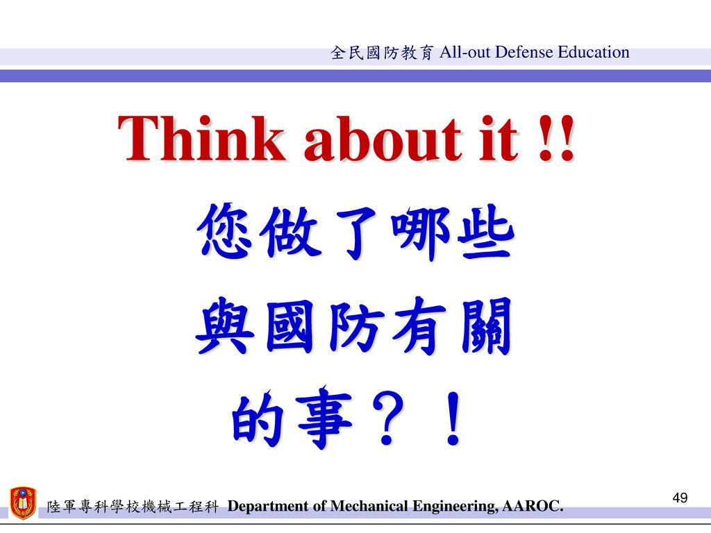 Think about it !! 您做了哪些與國防有關的事?!