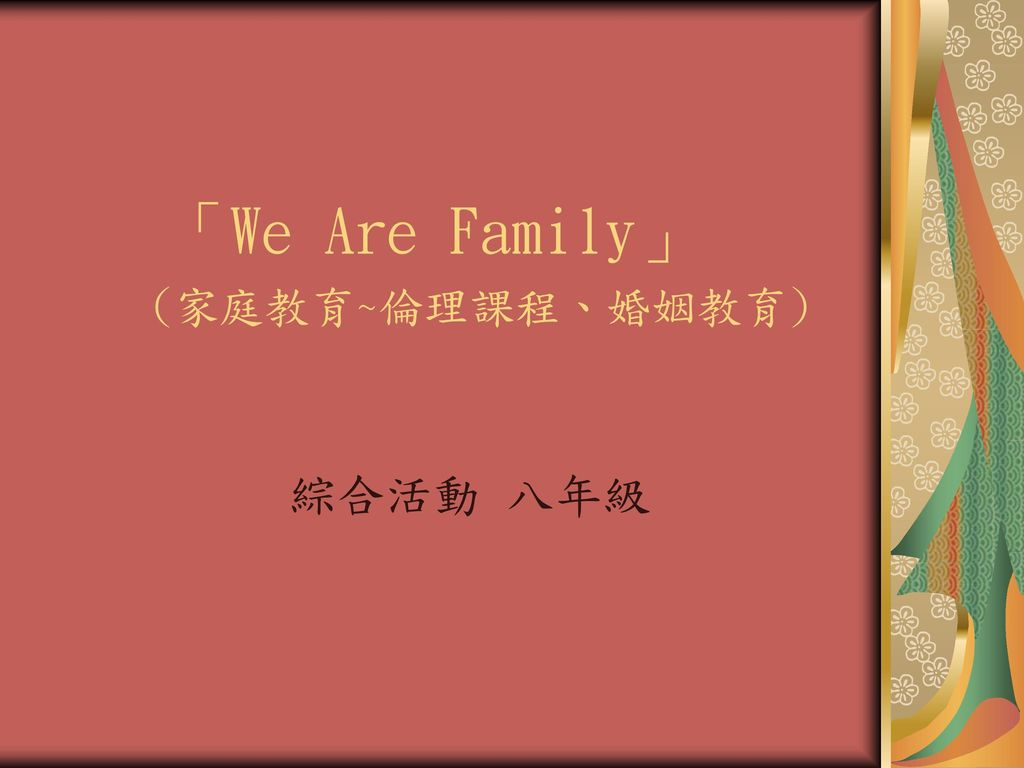 「We Are Family」 (家庭教育~倫理課程、婚姻教育)