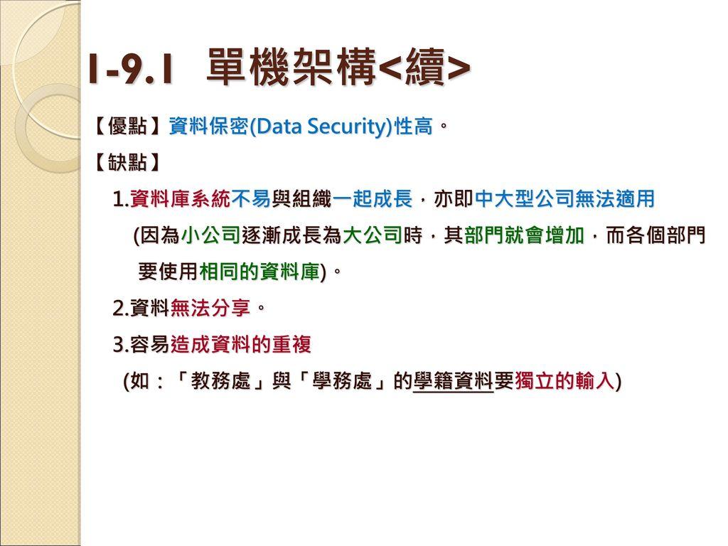 1-9.1 單機架構<續> 【優點】資料保密(Data Security)性高。 【缺點】
