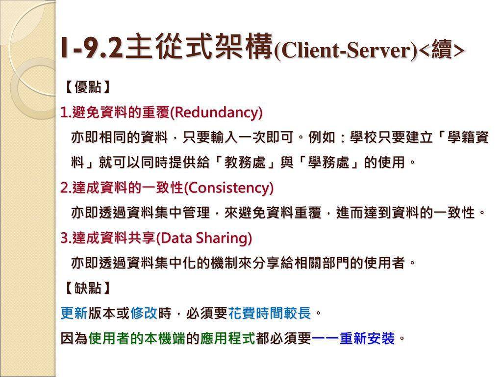 1-9.2主從式架構(Client-Server)<續>