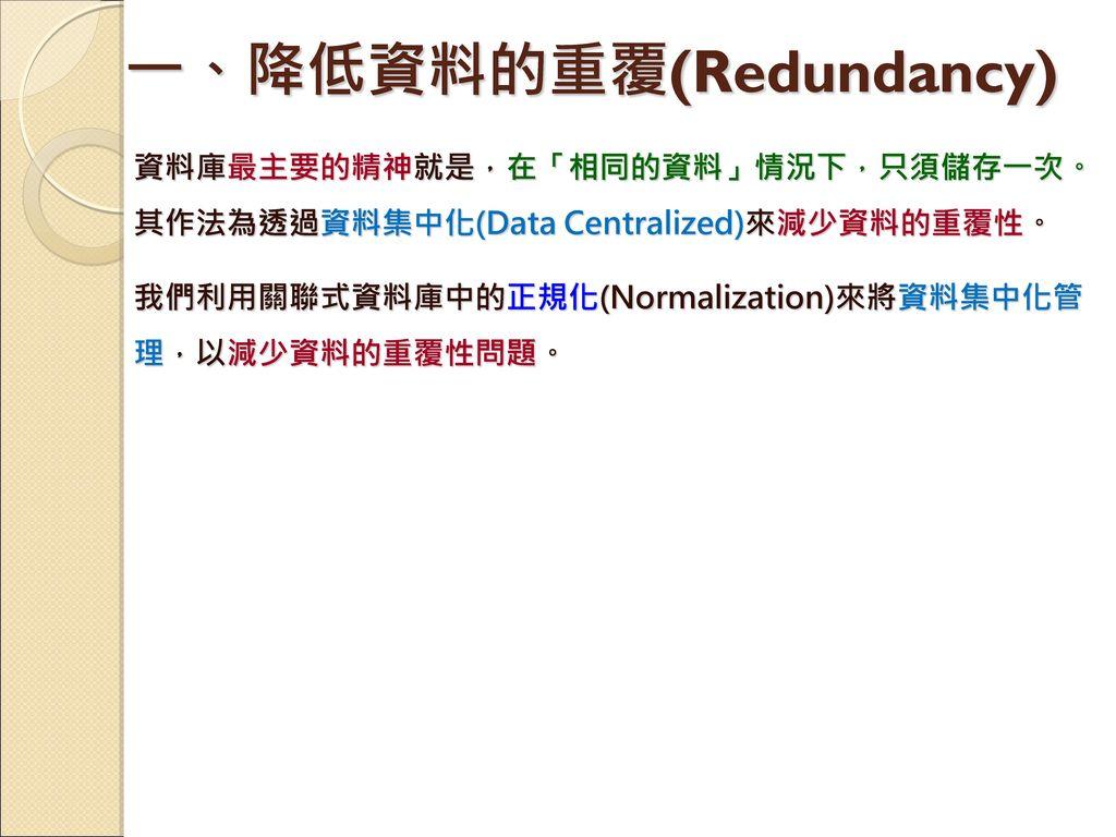 一、降低資料的重覆(Redundancy)