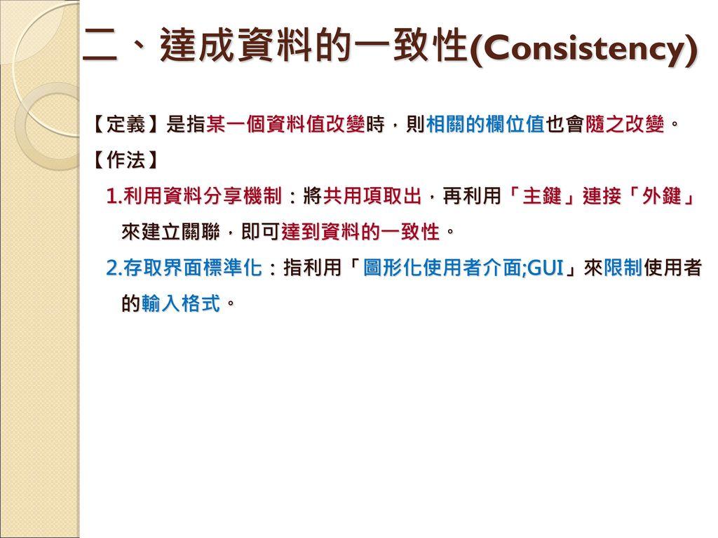 二、達成資料的一致性(Consistency)
