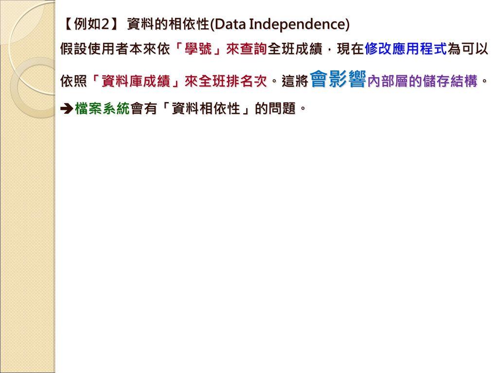 【例如2】 資料的相依性(Data Independence)