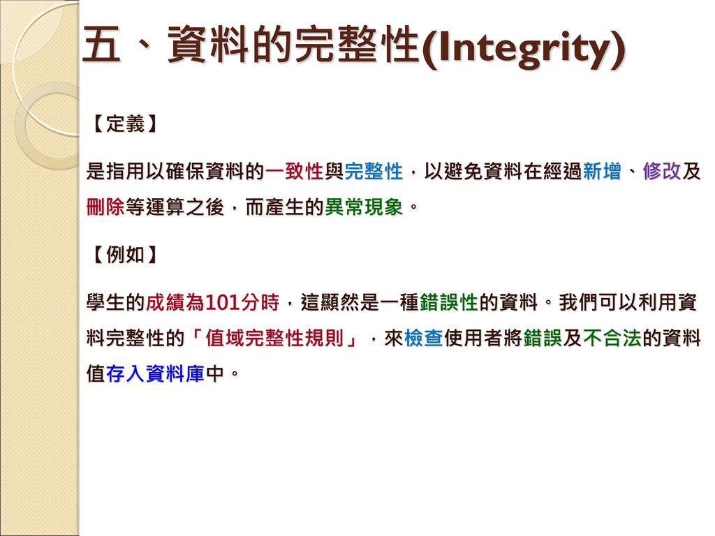 五、資料的完整性(Integrity) 【定義】
