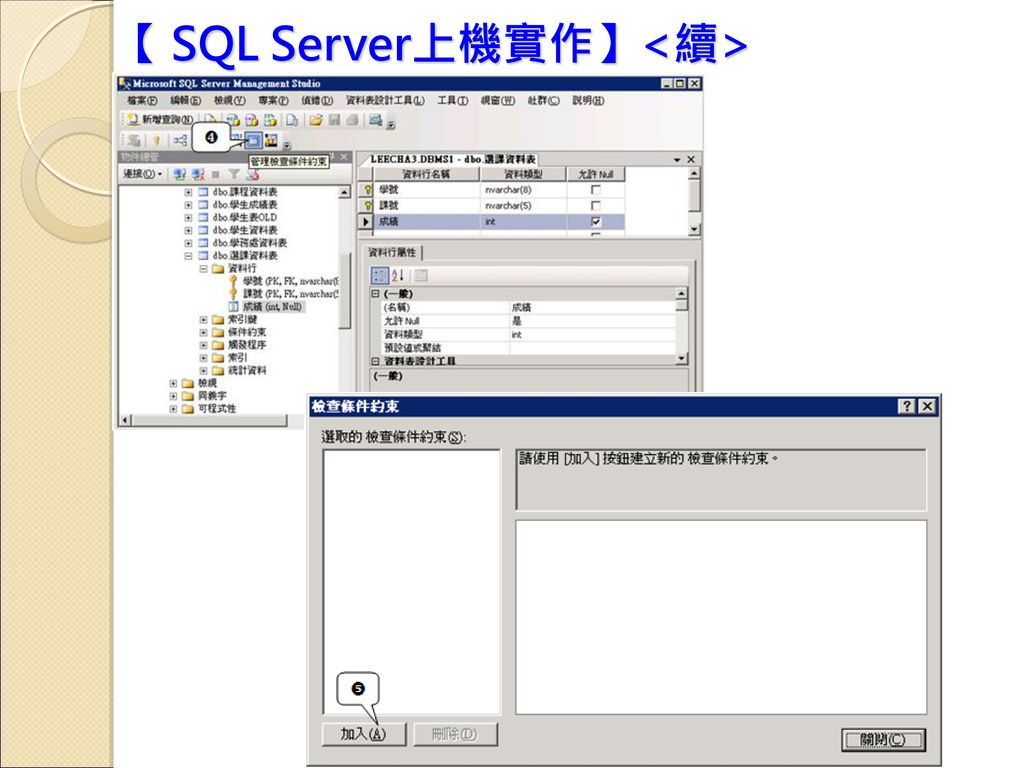 【 SQL Server上機實作】<續>