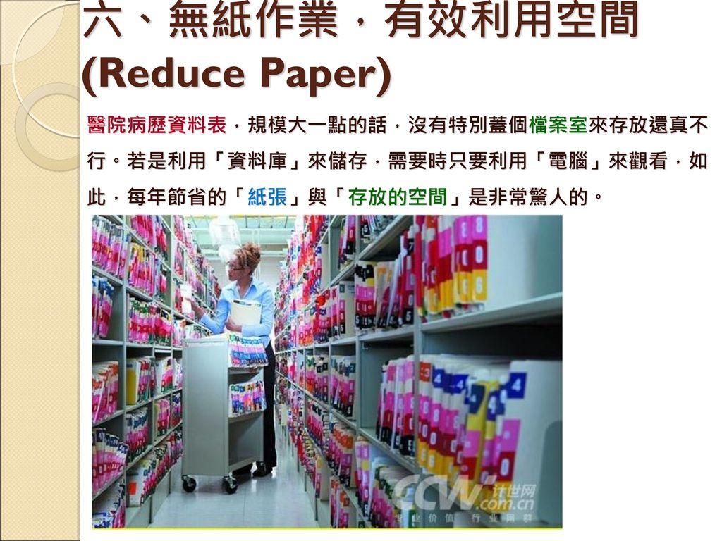 六、無紙作業,有效利用空間(Reduce Paper)