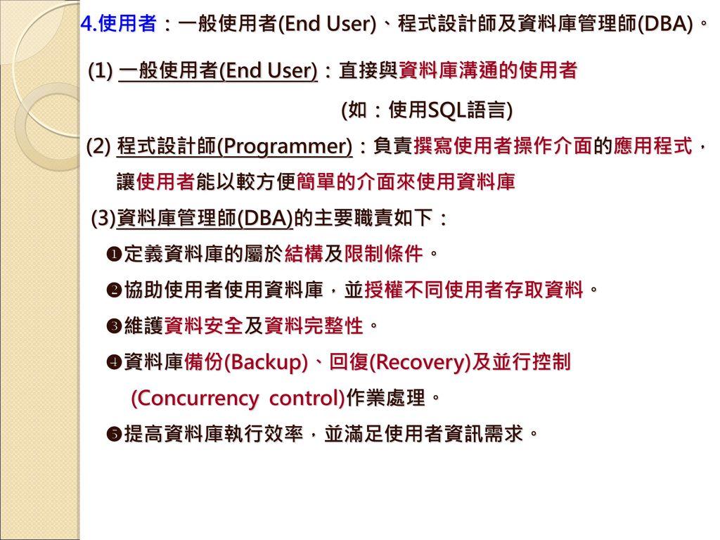 (1) 一般使用者(End User):直接與資料庫溝通的使用者