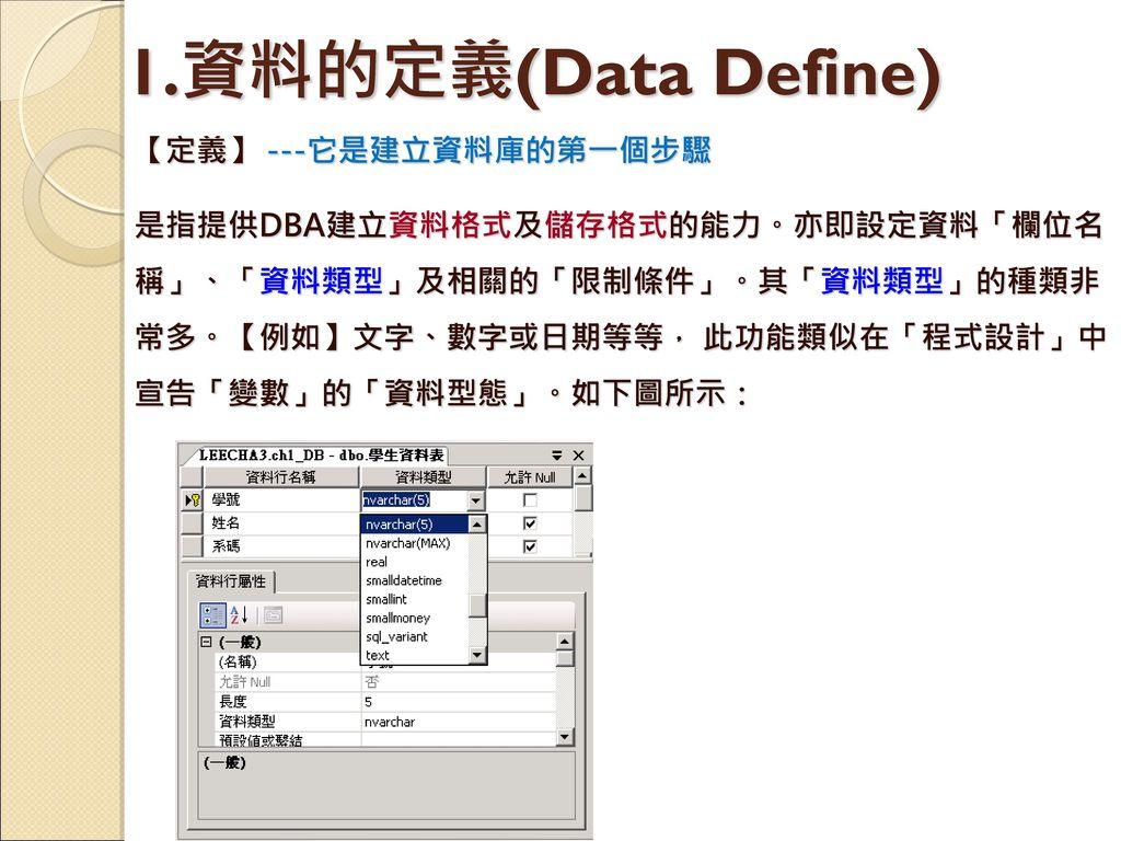 1.資料的定義(Data Define) 【定義】 ---它是建立資料庫的第一個步驟
