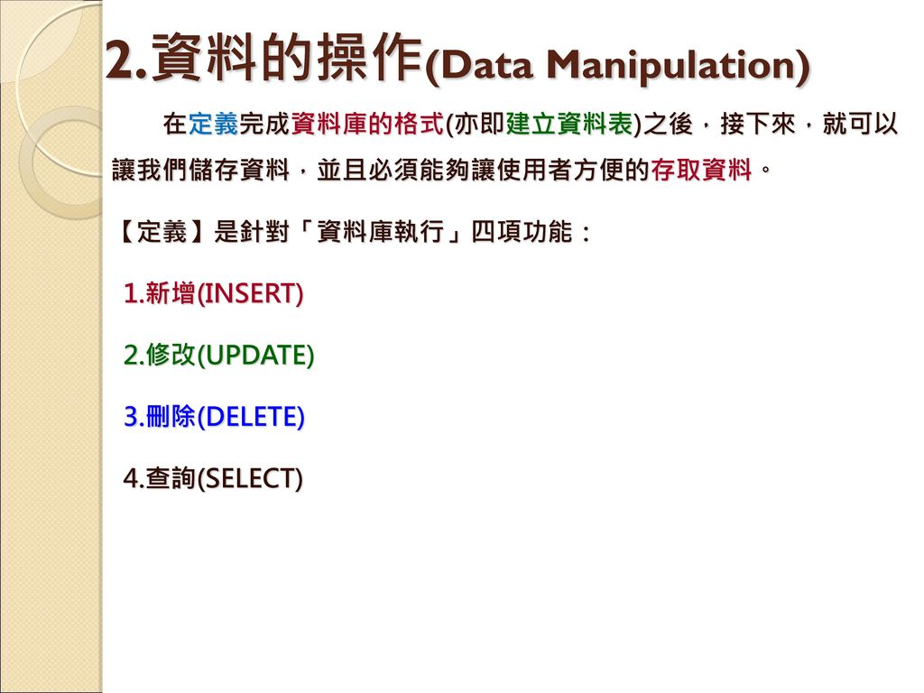 2.資料的操作(Data Manipulation)