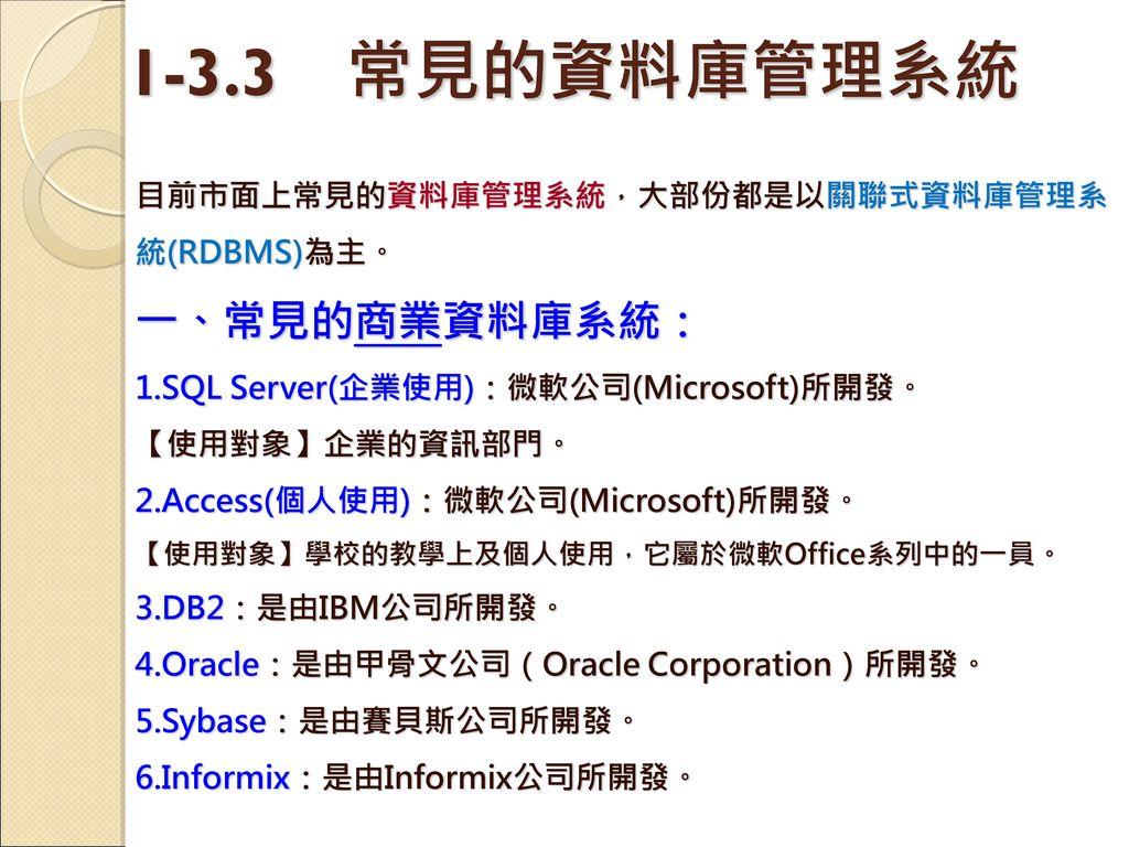 1-3.3 常見的資料庫管理系統 一、常見的商業資料庫系統: