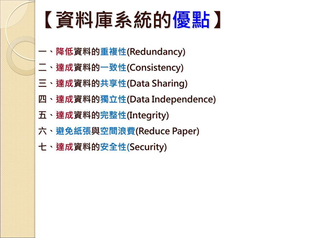 【資料庫系統的優點】 一、降低資料的重複性(Redundancy) 二、達成資料的一致性(Consistency)