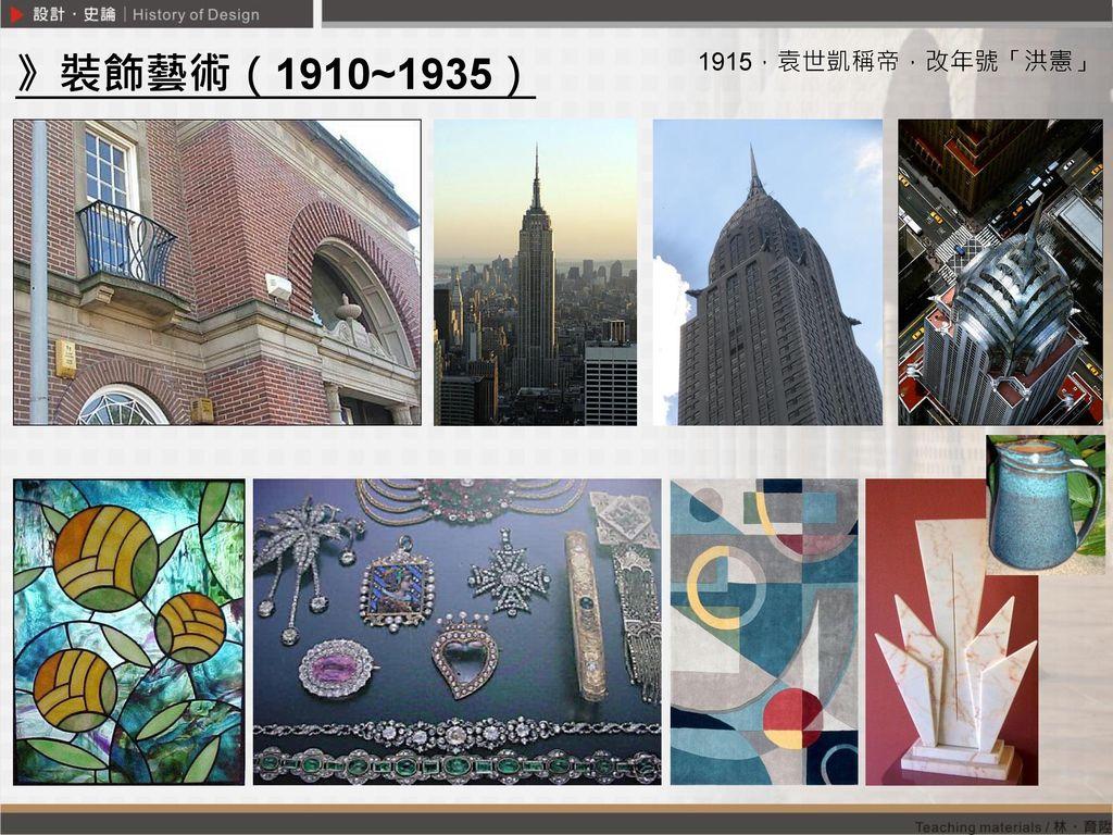 》裝飾藝術(1910~1935) 1915,袁世凱稱帝,改年號「洪憲」