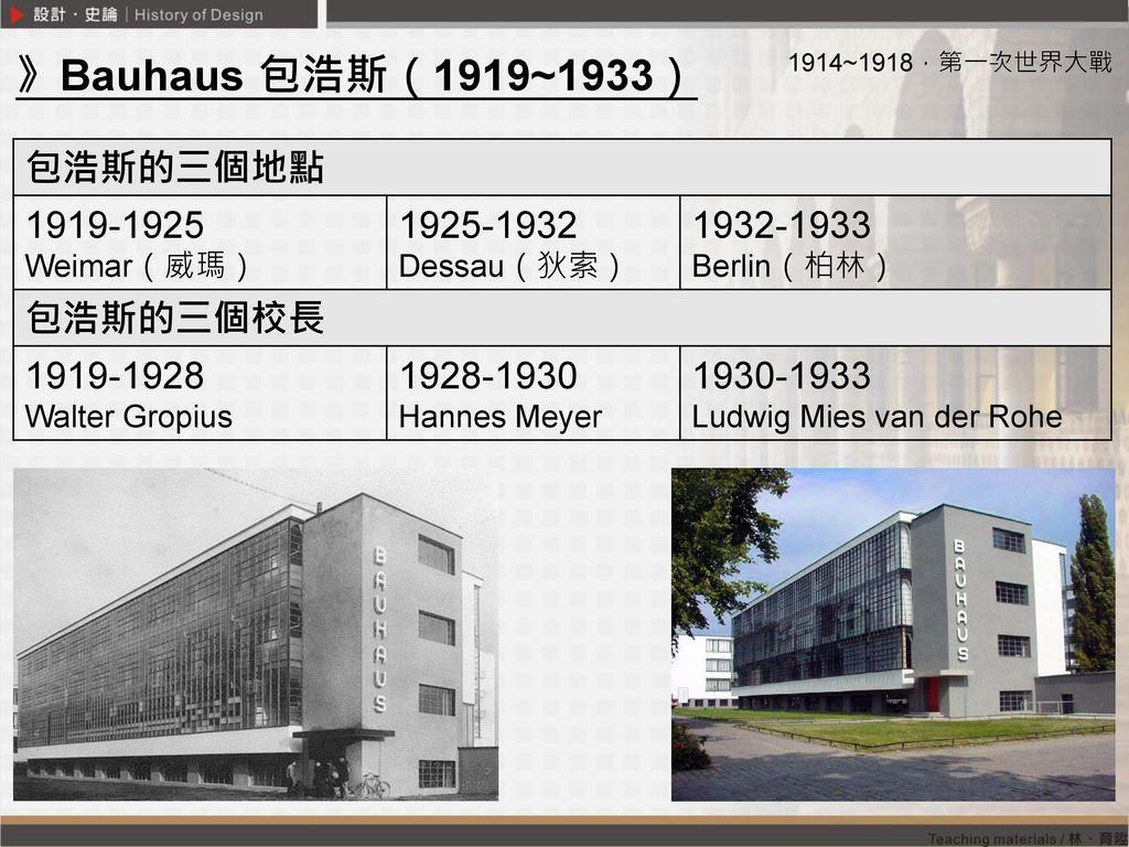 》Bauhaus 包浩斯(1919~1933) 包浩斯的三個地點 1919-1925 1925-1932 1932-1933