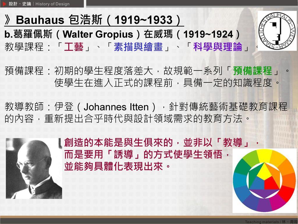 》Bauhaus 包浩斯(1919~1933) b.葛羅佩斯(Walter Gropius)在威瑪(1919~1924)