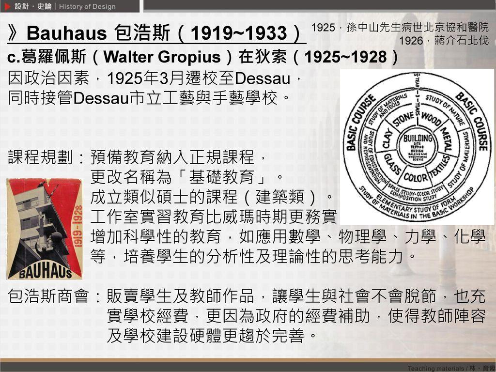 》Bauhaus 包浩斯(1919~1933) c.葛羅佩斯(Walter Gropius)在狄索(1925~1928)