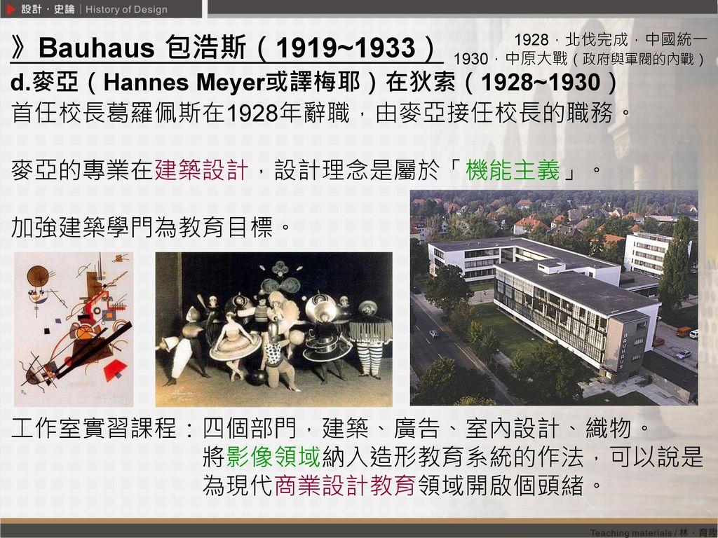 》Bauhaus 包浩斯(1919~1933) d.麥亞(Hannes Meyer或譯梅耶)在狄索(1928~1930)