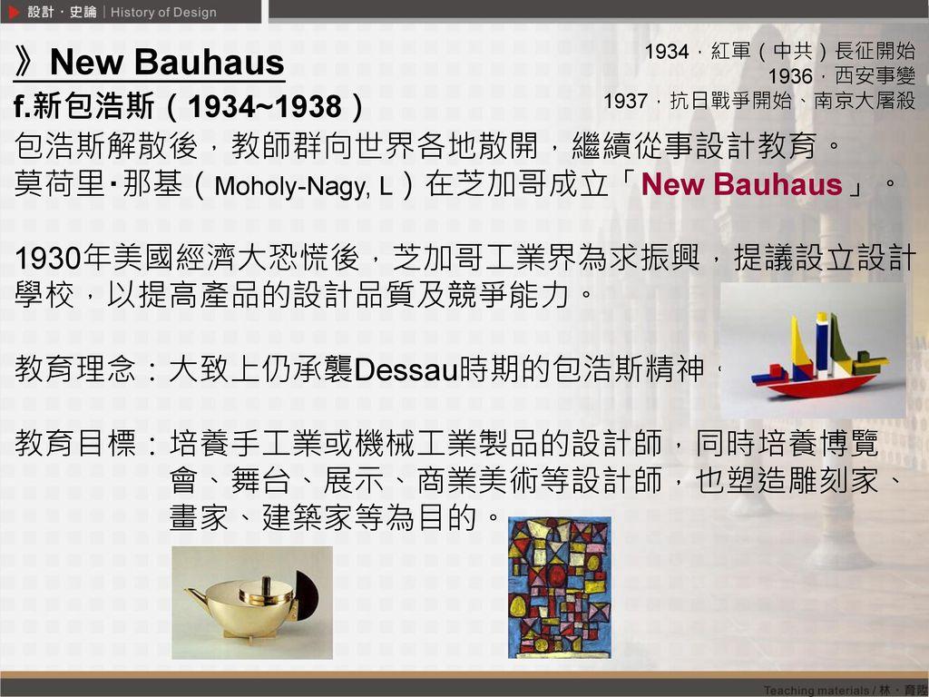 》New Bauhaus f.新包浩斯(1934~1938) 包浩斯解散後,教師群向世界各地散開,繼續從事設計教育。