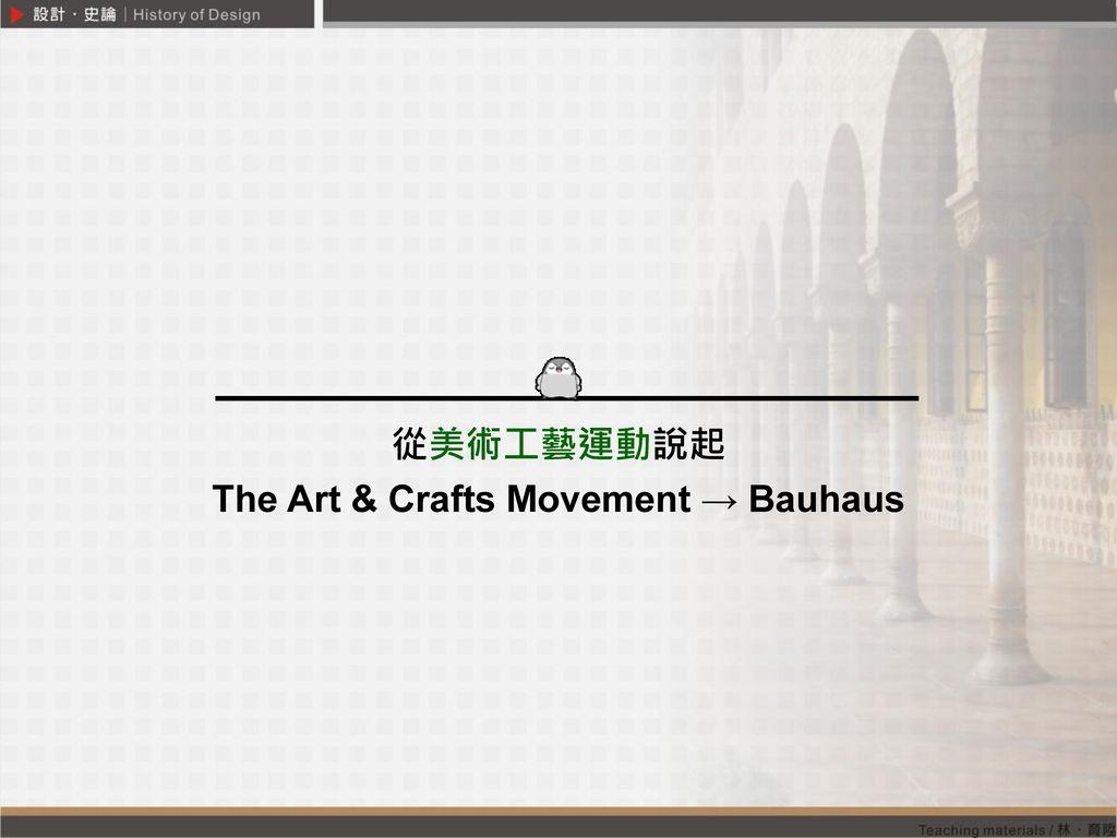 The Art & Crafts Movement → Bauhaus