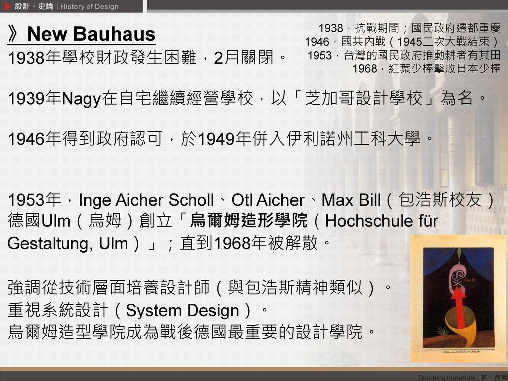 》New Bauhaus 1938年學校財政發生困難,2月關閉。 1939年Nagy在自宅繼續經營學校,以「芝加哥設計學校」為名。