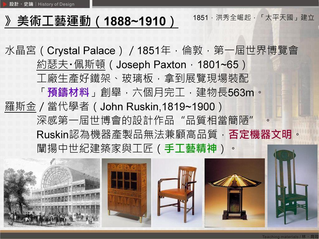 》美術工藝運動(1888~1910) 水晶宮(Crystal Palace)/1851年,倫敦,第一屆世界博覽會