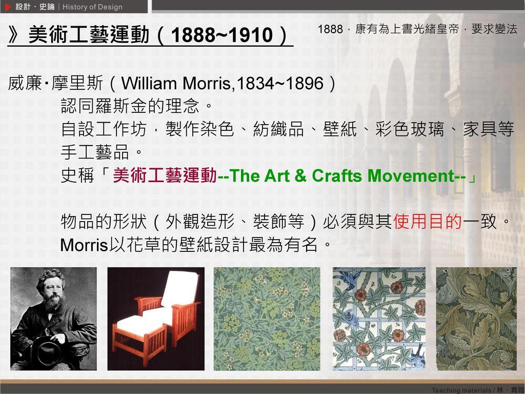 》美術工藝運動(1888~1910) 威廉‧摩里斯(William Morris,1834~1896) 認同羅斯金的理念。