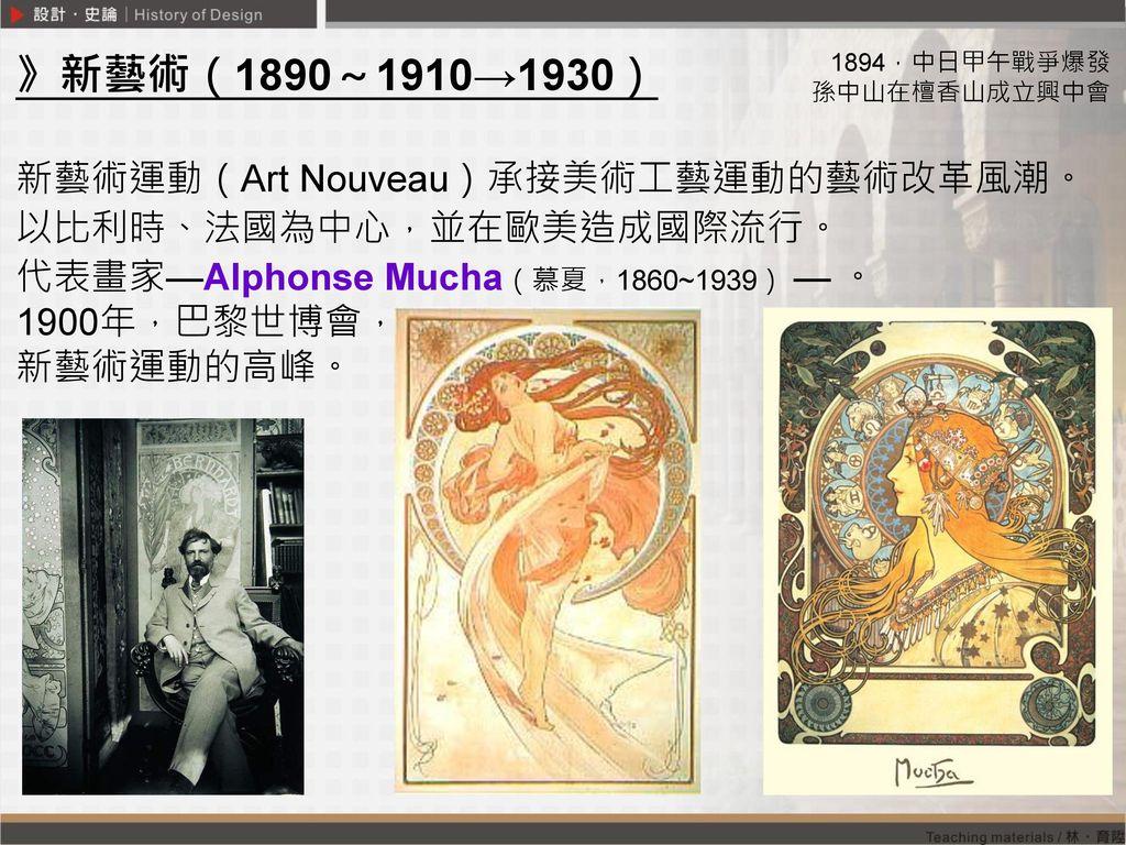 》新藝術(1890~1910→1930) 新藝術運動(Art Nouveau)承接美術工藝運動的藝術改革風潮。