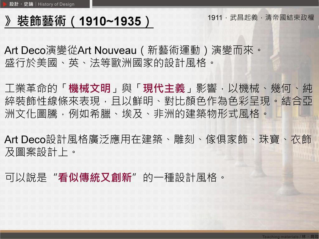 》裝飾藝術(1910~1935) Art Deco演變從Art Nouveau(新藝術運動)演變而來。