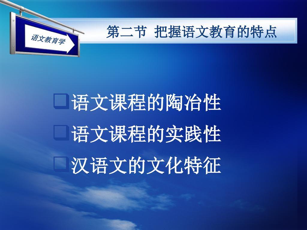 第二节 把握语文教育的特点 语文课程的陶冶性 语文课程的实践性 汉语文的文化特征