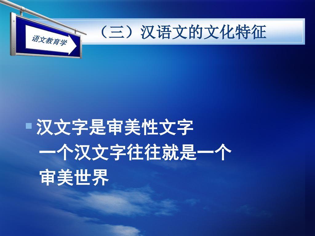 (三)汉语文的文化特征 汉文字是审美性文字 一个汉文字往往就是一个 审美世界