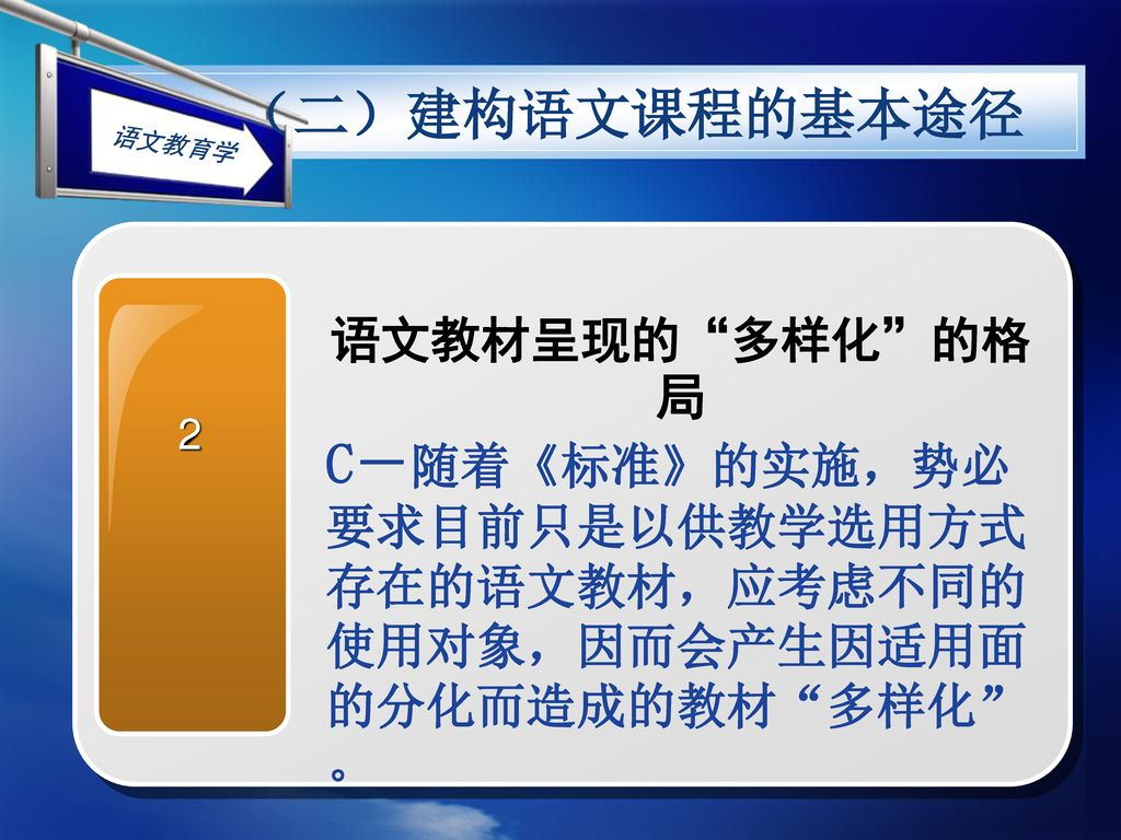 (二)建构语文课程的基本途径 2. 语文教材呈现的 多样化 的格局.