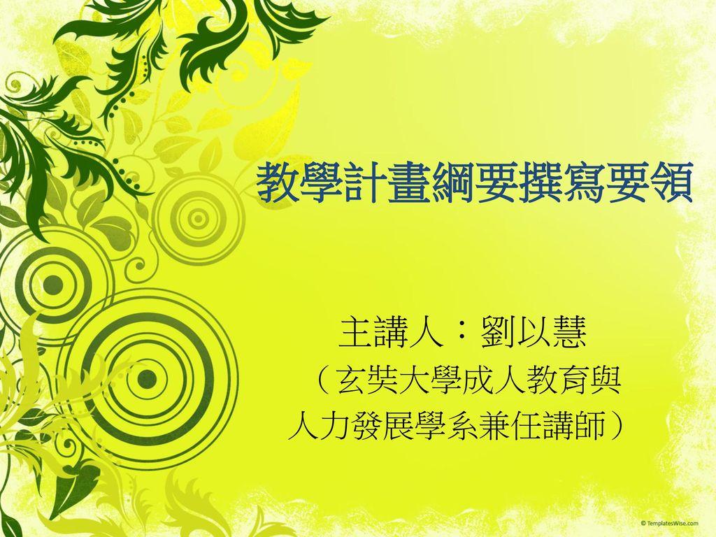 主講人:劉以慧 (玄奘大學成人教育與 人力發展學系兼任講師)