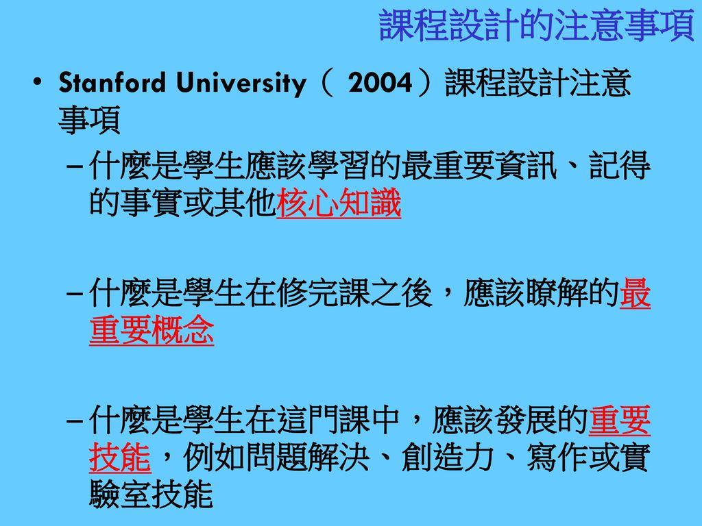 課程設計的注意事項 Stanford University( 2004)課程設計注意事項