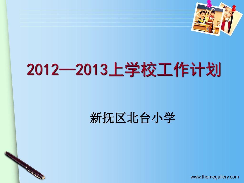 2012—2013上学校工作计划 新抚区北台小学