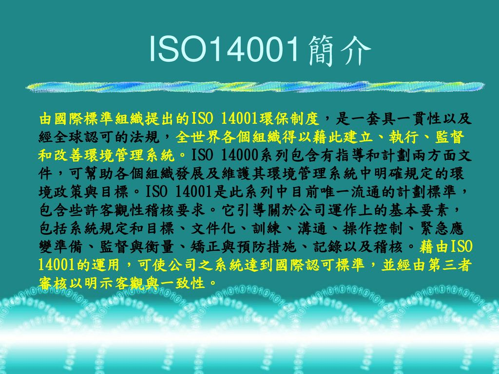 ISO14001簡介