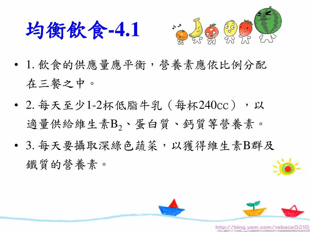 均衡飲食-4.1 1. 飲食的供應量應平衡,營養素應依比例分配在三餐之中。