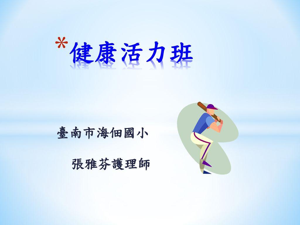 健康活力班 臺南市海佃國小 張雅芬護理師