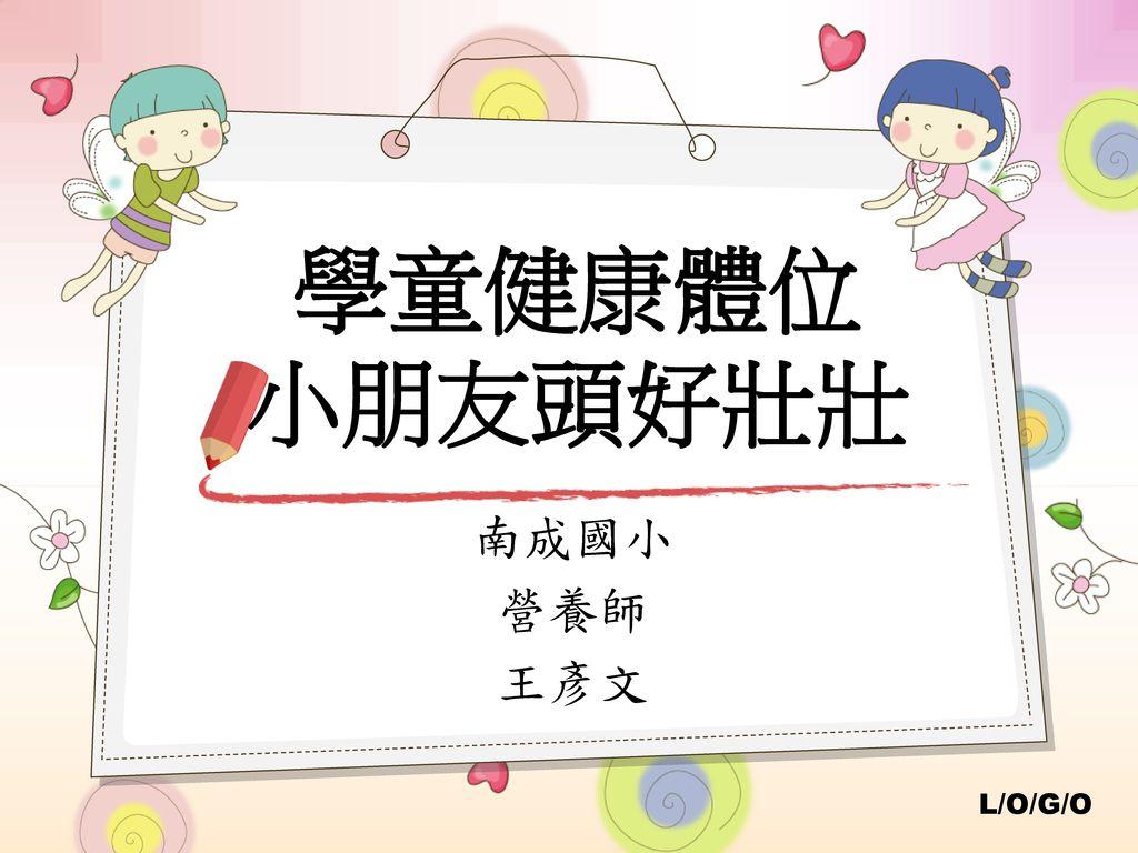 學童健康體位 小朋友頭好壯壯 南成國小 營養師 王彥文