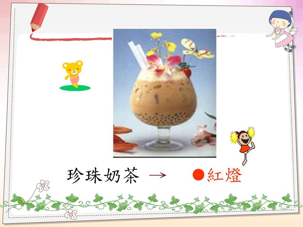 紅燈 珍珠奶茶 →