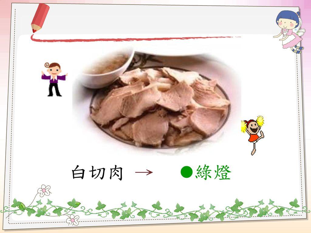 綠燈 白切肉 →