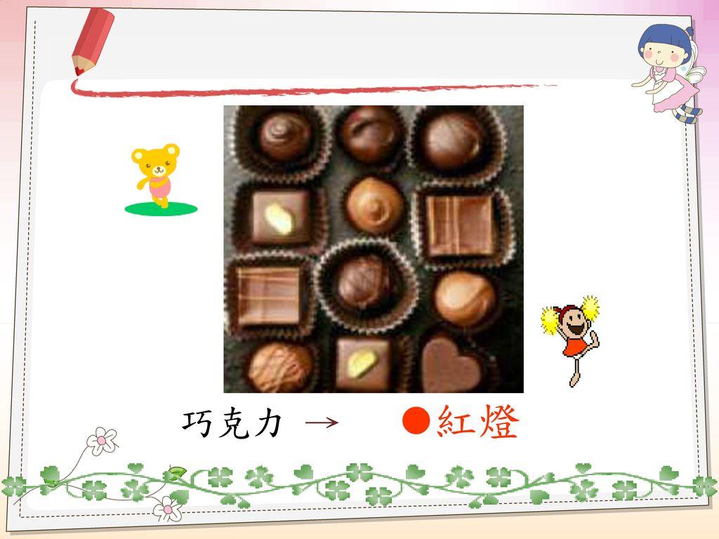 紅燈 巧克力 →