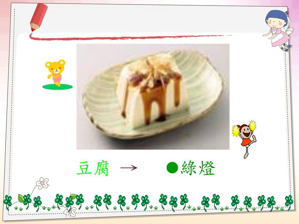 豆腐 → 綠燈
