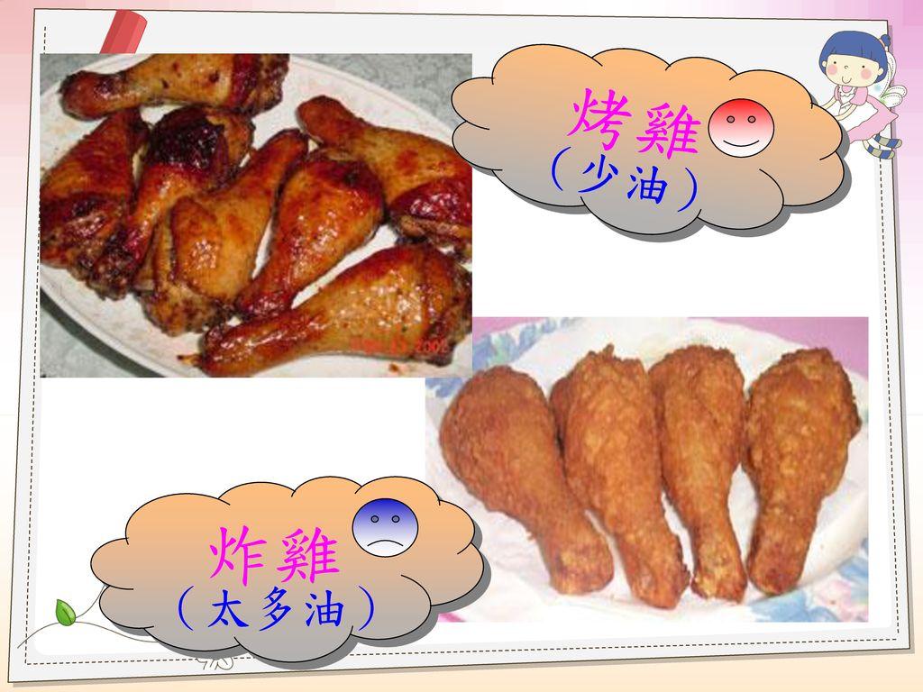 烤雞 (少油) 炸雞 (太多油)