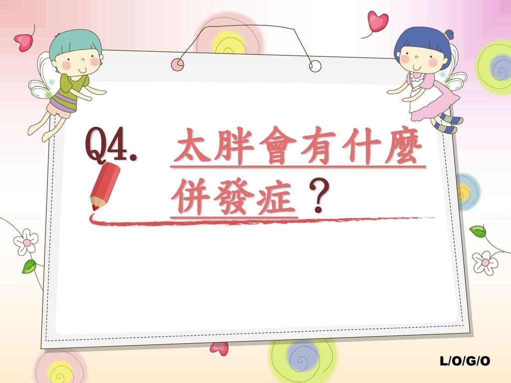 Q4. 太胖會有什麼併發症?
