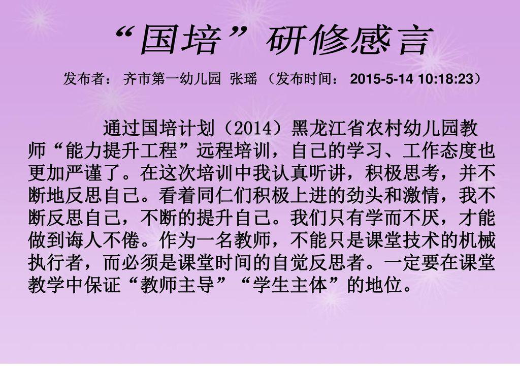 国培 研修感言 发布者: 齐市第一幼儿园 张瑶 (发布时间: 2015-5-14 10:18:23)