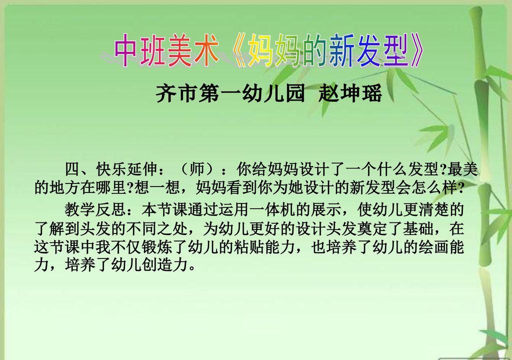 中班美术《妈妈的新发型》 齐市第一幼儿园 赵坤瑶